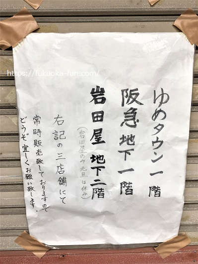 和菓子 お手頃価格でおいしい 福岡
