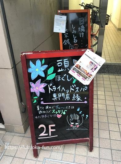 福岡中央区 ヘッドスパ おすすめ