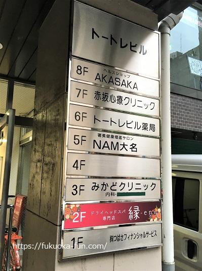 ヘッドスパ 評判のいいところ 福岡