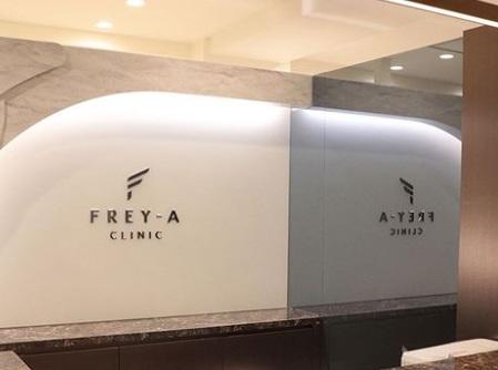 フレイアクリニック 福岡