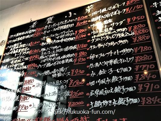 中華料理 うまい 福岡