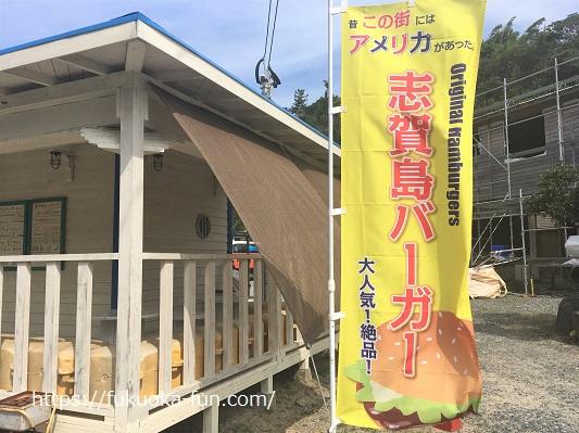志賀島 ハンバーガー アンカー