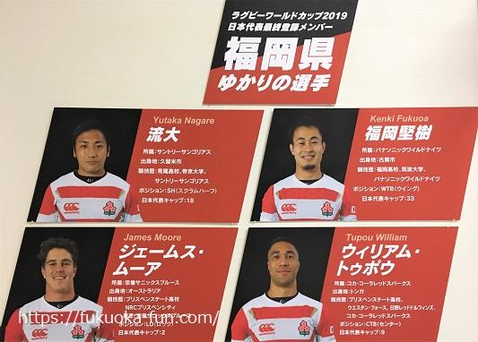 ラグビー日本代表メンバー
